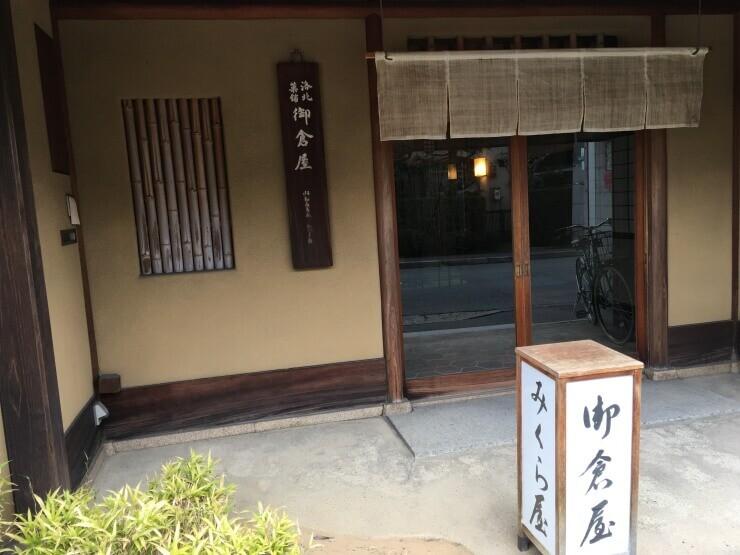 御倉屋(みくらや)京都和菓子店を訪問!贅沢な空間で和菓子と抹茶!アクセス方法も紹介