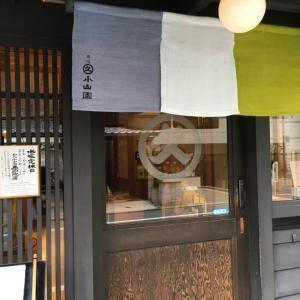 丸久小山園 西洞院店に訪問!バームクーヘンやお茶のおいしさに震える!