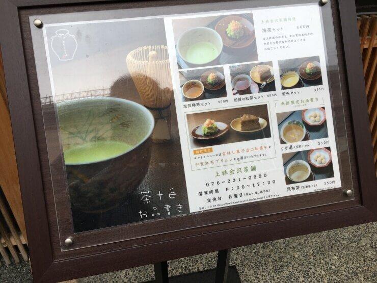 上林金沢茶舗茶feで煎茶セットをいただく!加賀棒茶も楽しめる!ひがし茶屋街の観光後に最適!