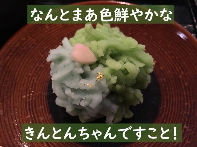 和菓子は超おしゃれ!そして煎茶で落ち着く・・