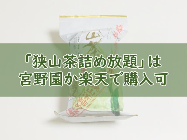 「狭山茶詰め放題」の通販購入情報