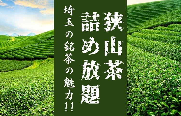 【宮野園】狭山茶の魅力がぎっしり!300g詰め放題で埼玉の銘茶を味わおう!