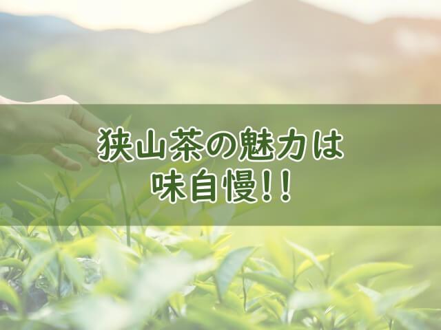 埼玉生まれの銘茶「狭山茶」の魅力は?