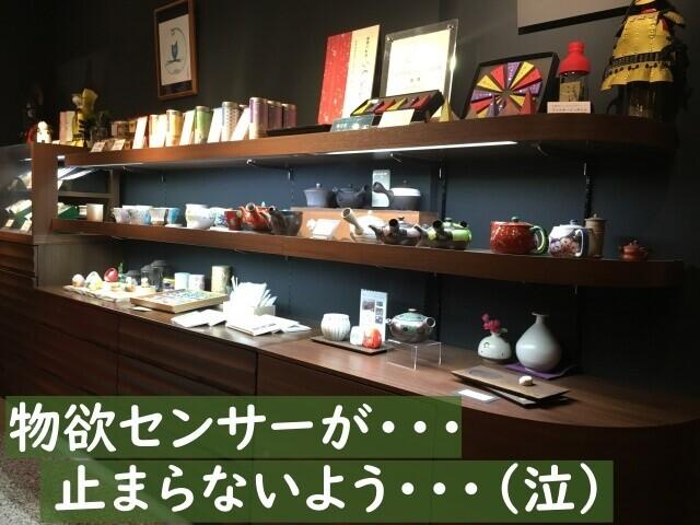 店内に入ると加賀棒茶を始め、欲しくなるものがたくさん!