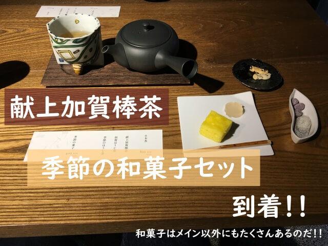 とうとう献上加賀棒茶と和菓子に出会う!