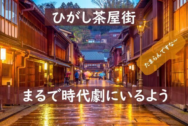場所もすごい!金沢の超観光地「ひがし茶屋街」!
