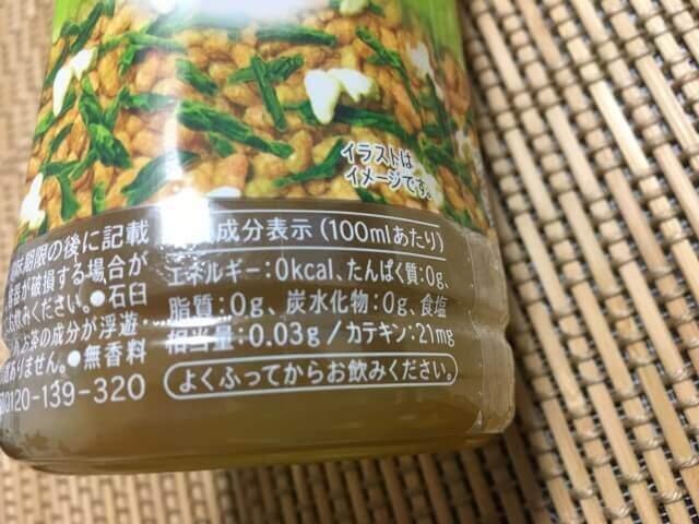 カフェインは10mgと少な目!カテキンも含まれてる!