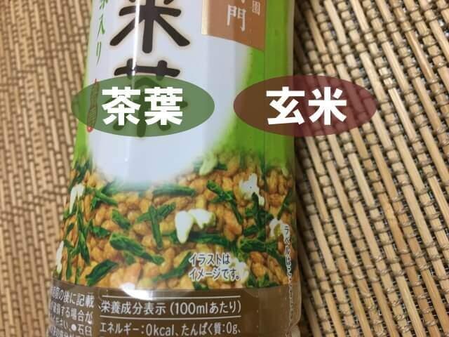 パッケージは玄米茶らしく、茶葉と玄米!