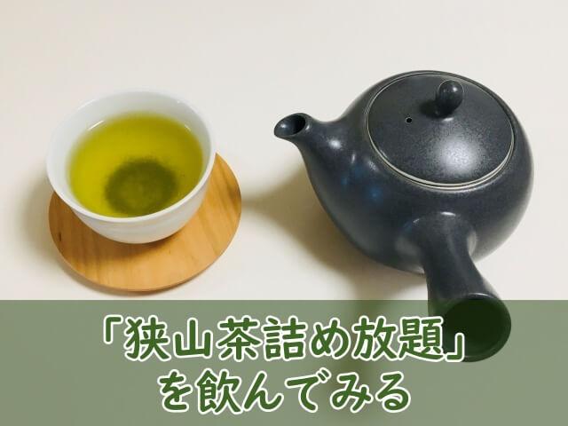 宮野園の「狭山茶詰め放題」で魅力を堪能してみた!