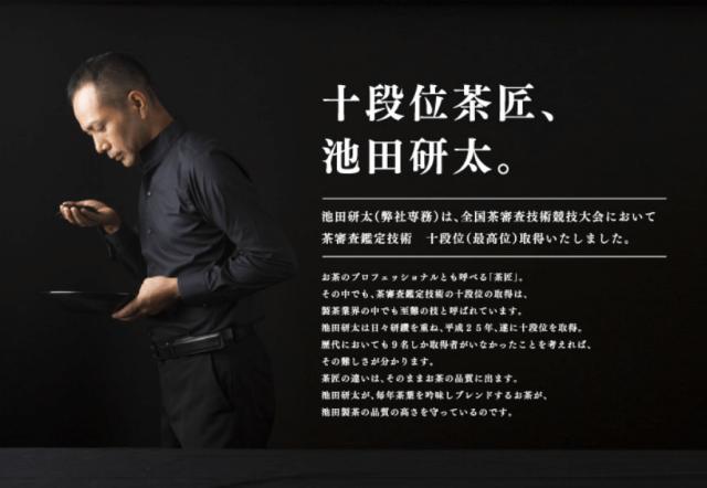 茶匠十段の池田研太さんが品質を守っている