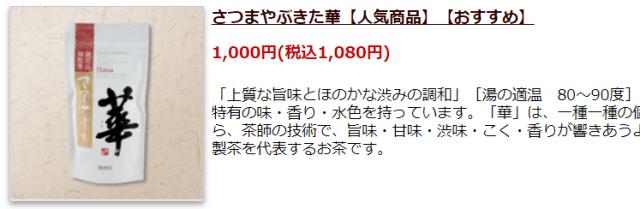 池田製茶さんの人気商品