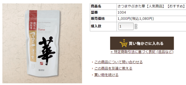池田製茶さんのオンラインショップで購入