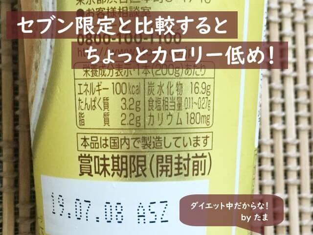 セブン限定のほうじ茶ラテと比較するとカロリー低め