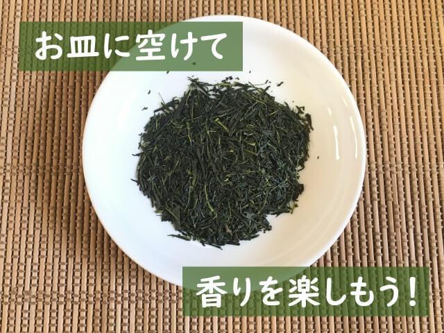 若葉香がほんのり香る茶葉