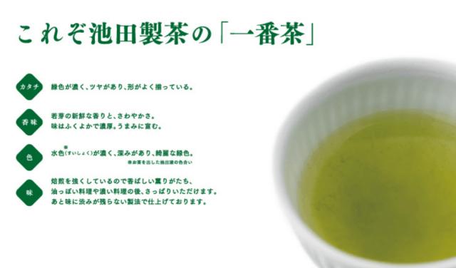 池田製茶さんから販売されています!