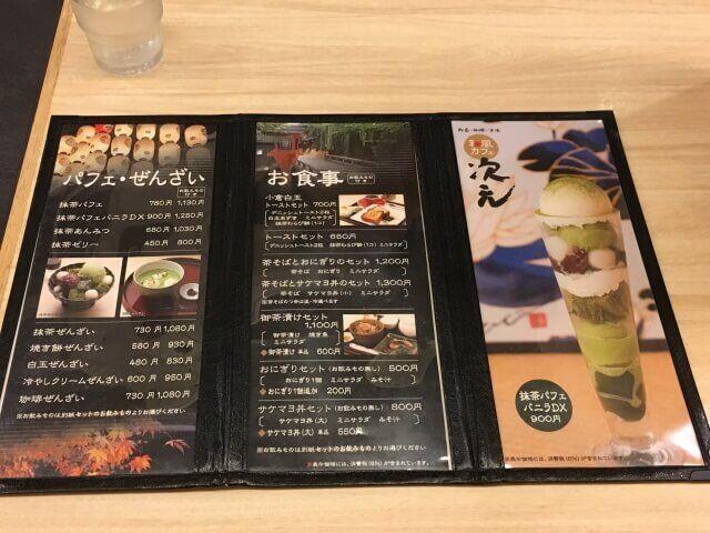 お食事・パフェ・ぜんざい