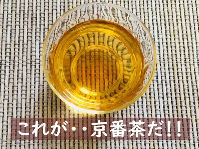 京番茶の香りは強い!味は普通!