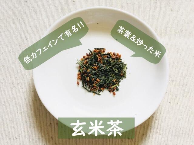 玄米茶の特徴