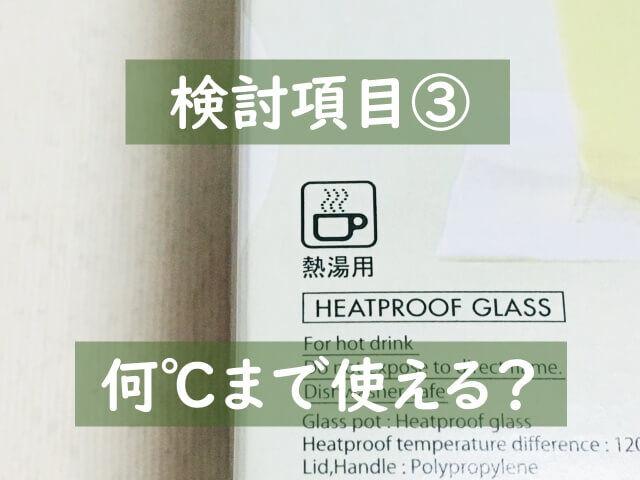 検討項目③:水出しポットの耐熱