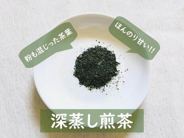 深蒸し煎茶の特徴