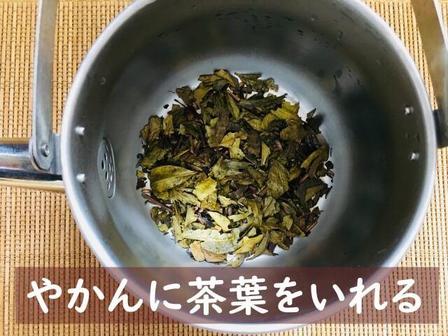 ②茶葉をやかんへ