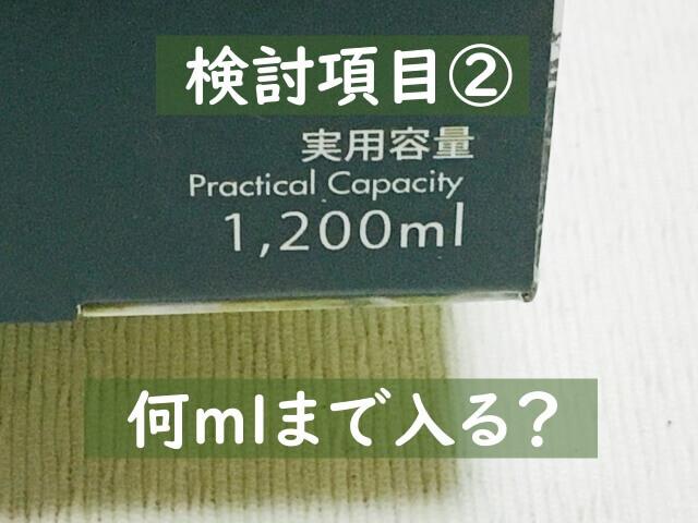 検討項目②:水出しポットの容量