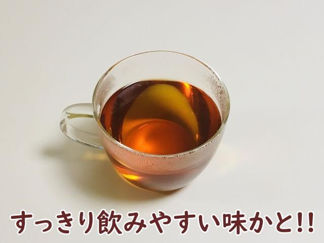 【実際に飲んでみる】飲みやすいお茶でした