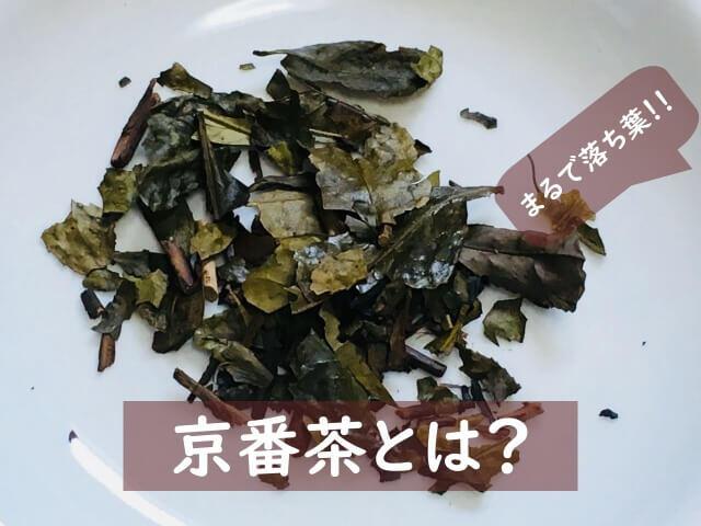 京番茶とは?