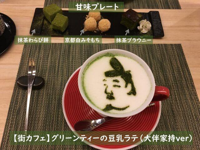 セカンドオーダー・大伴家持ラテ!