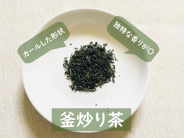 釜炒り茶の特徴
