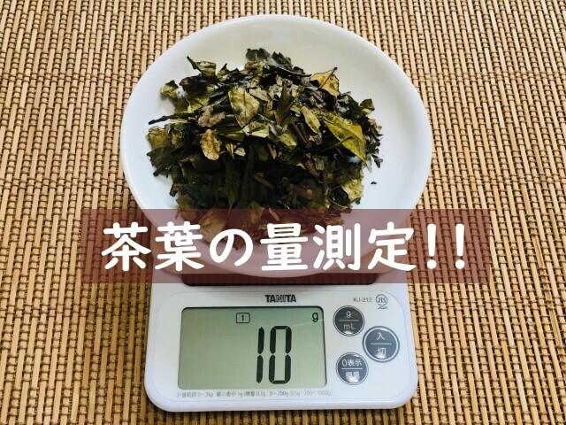 ①茶葉の量測定