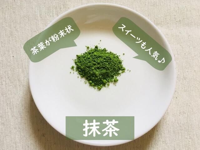 抹茶(碾茶)の特徴