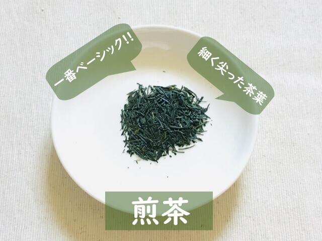 煎茶の特徴