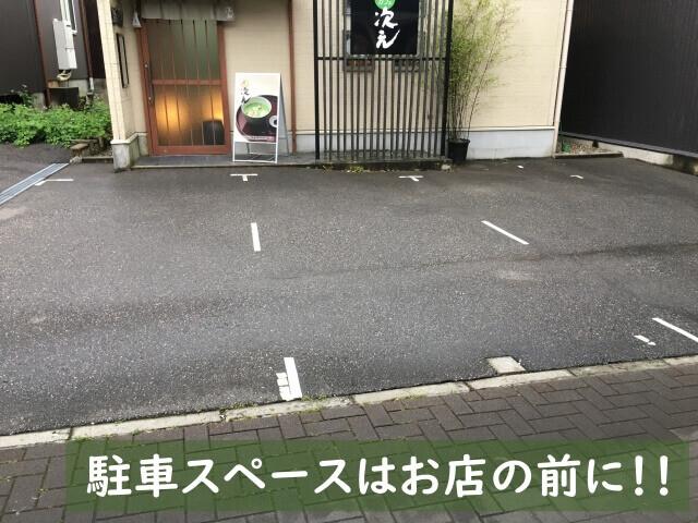 和風カフェ次元の駐車場は?