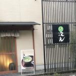 和風カフェ次元のラテがユニーク!和菓子やパフェでほっこり!メニューや駐車場情報も紹介!