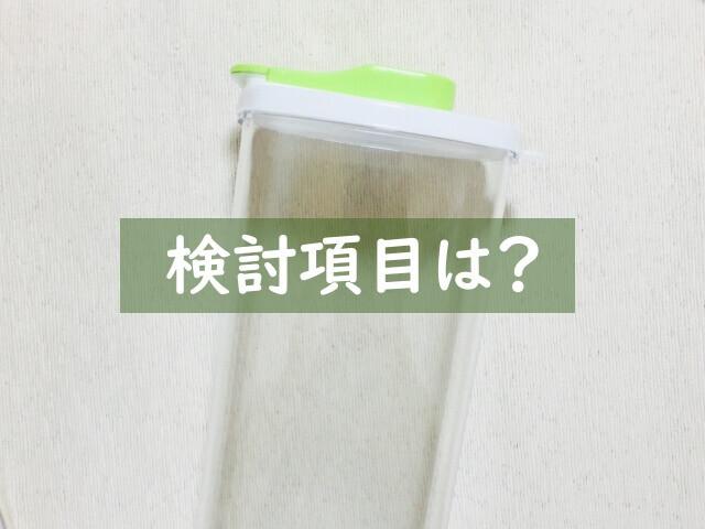 水出し緑茶ポットを選ぶ際の検討項目