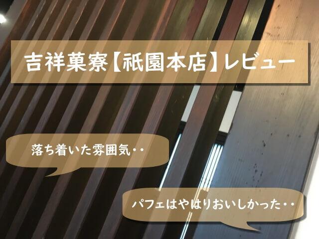 吉祥菓寮【祇園本店】のレビュー!