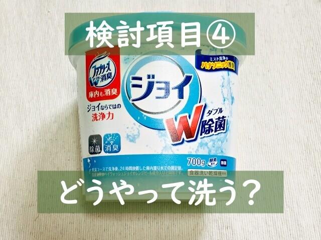 検討項目④:水出しポットの洗い方