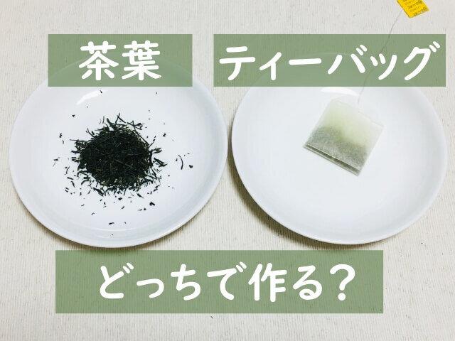 健康項目①:茶葉orティーバッグ?