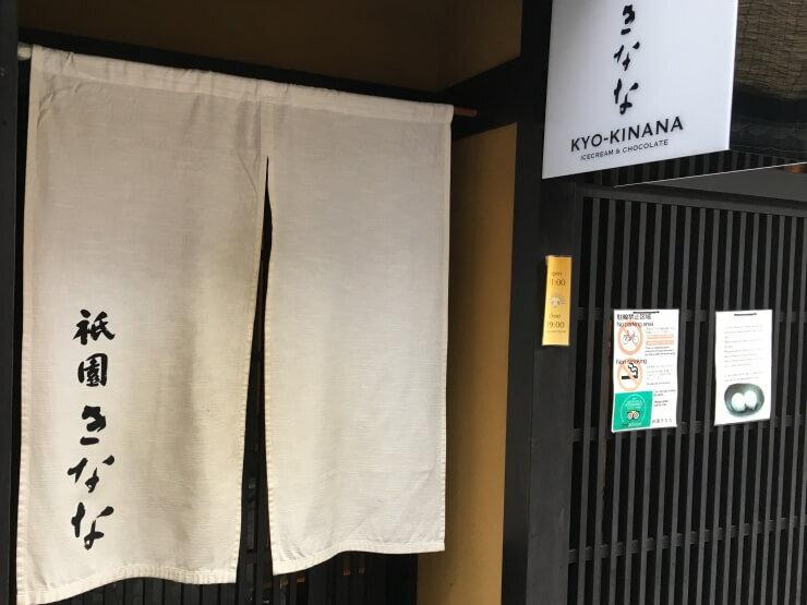 『祇園きなな(本店)』でパフェやアイスを楽しもう!店内レビューやメニューを紹介!