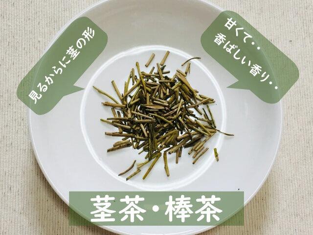 棒茶・茎茶~実は甘みが茶葉より多い~