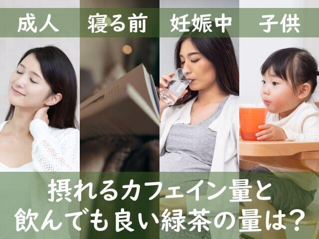 【検討】健康な成人・寝る前・妊娠中・子供が緑茶を飲める量は?