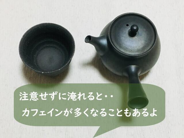 茶葉で飲む場合は淹れ方にも注意!