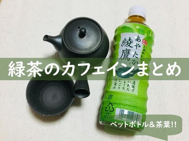 緑茶のカフェイン含有量はどのくらい?