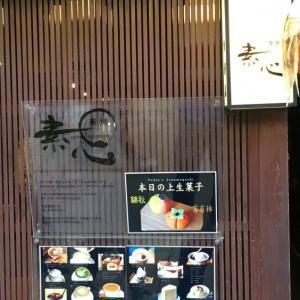 ひがし茶屋街の休憩には和カフェ『茶房素心』がおすすめ!メニューやレビューなどを紹介!