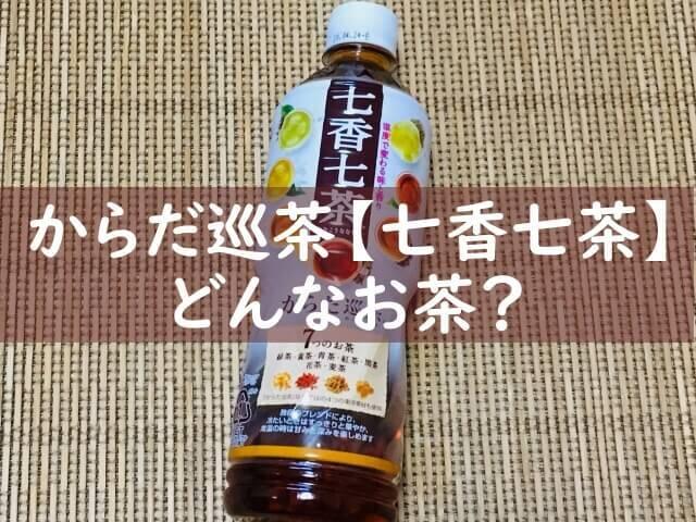 からだ巡茶【七香七茶】とは?
