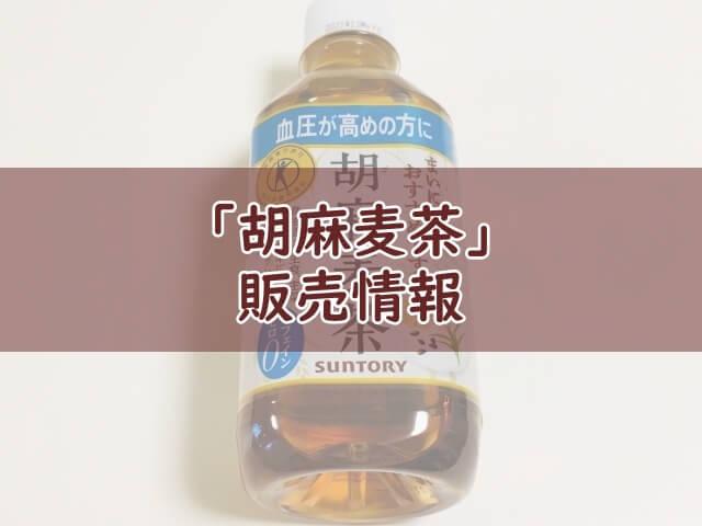 【販売情報】胡麻麦茶はどこで売ってる?