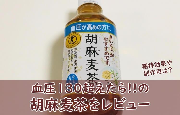 【トクホ】胡麻麦茶で血圧対策できるの?期待効果・副作用・口コミや味の感想を紹介