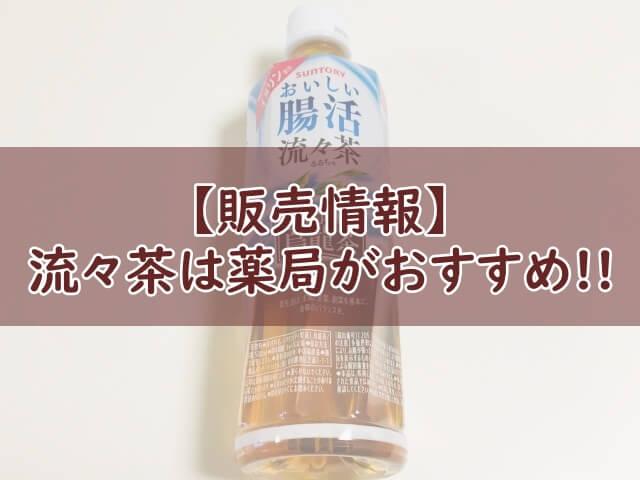 流々茶を買うならコンビニより薬局がおすすめ