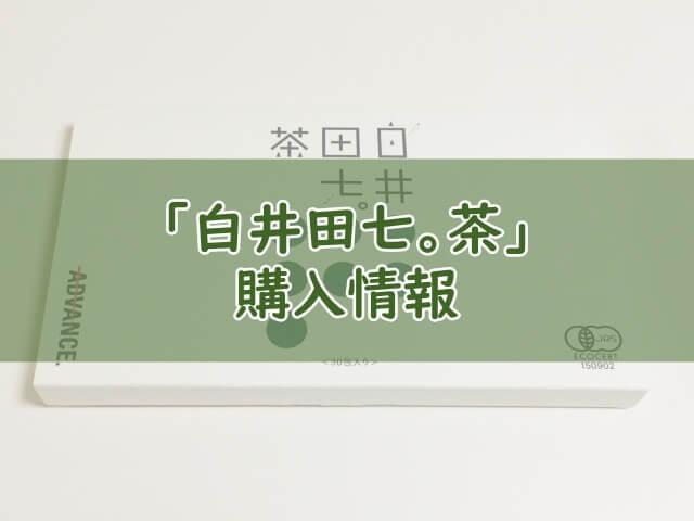 白井田七茶の購入情報
